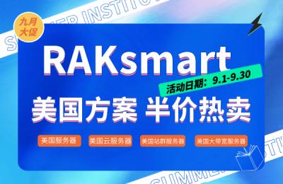 RAKsmart美国服务器首月半价
