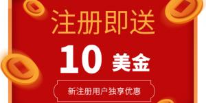 """RAKsmart新用户红包""""注册即送10美金""""活动"""