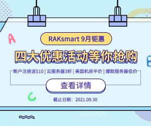 RAKsmart 9月四大活动汇总