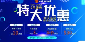 RAKsmart 9月促销:爆款香港高防服务器等低价促销 VPS全场5折