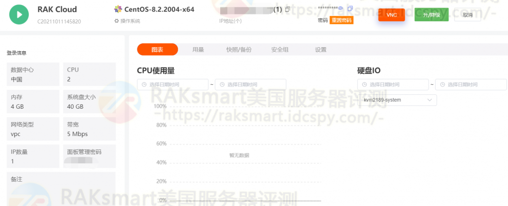 RAKsmart香港云服务器方案