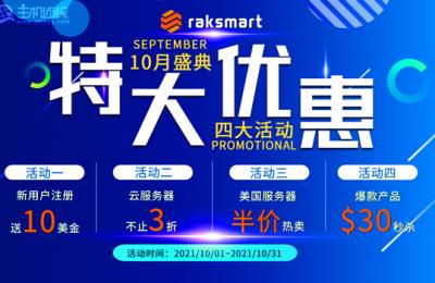 RAKsmart 10月优惠促销活动
